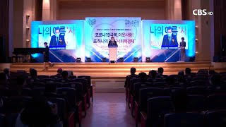 [CBS 뉴스]   개신교·천주교·불교, 사회적경제 활…