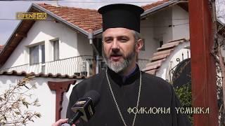 Протойерей Серафим Петров за светлия християнски празник Великден  / Фолклорна усмивка