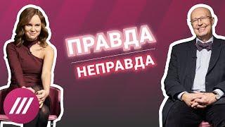 Правда или фейк? «Нежный редактор» и политолог Соловей разбираются в самых адовых новостях thumbnail