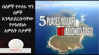 5 Forbidden Places In The World That You Are Not Allowed To Visit,EthiopikaLink