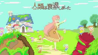 Real World [Chiptune] - Jintai [人類は衰退しました] 人類は衰退しました 検索動画 29
