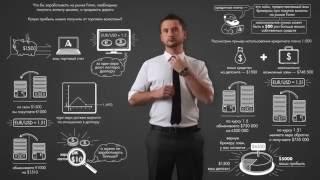 Как заработать на Форекс Как заработать в интернете(В данном видео вы ознакомитесь как формируется заработок на форекс. Для того что бы попробовать себя в..., 2016-09-06T09:36:57.000Z)