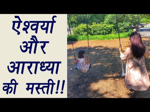 Aishwarya Rai Bachchan on Swing Ride with Aaradhya Bachchan; Watch | FilmiBeat
