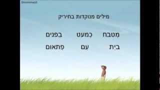 الحركات بالعبرية :סימן הניקוד חיריק - تعلم العبرية