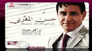 hassan almaghribi la 3ala9a     حسن المغربي  لا علاقة