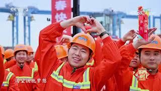 [2020东西南北贺新春]《美丽中国走起来》 演唱:周璇 潘莎  CCTV综艺