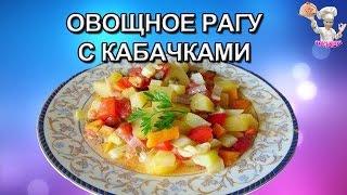 Овощное рагу с кабачками! Вторые блюда. ВКУСНЯШКА