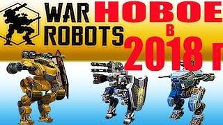 Новое в игре War Robots в 2018 году новые роботы Strider Spectre Galahad Griffin Боевые Роботы #68
