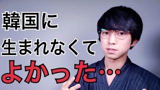 「韓国に生まれなくて良かった」発言で自民党議員に称賛の嵐! thumbnail