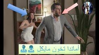 Grand Theft Auto V PART 3 👫 خيانة اماندة لمايكل