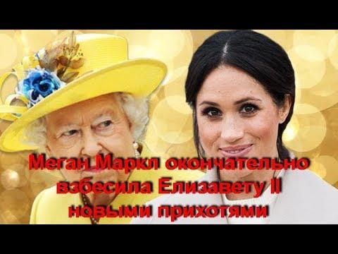Меган Маркл окончательно взбесила Елизавету ІІ новыми прихотями
