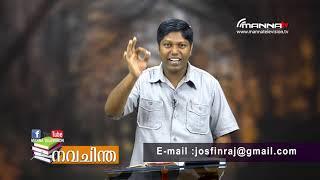 #നവചിന്ത | Rev Josfin | Manna Television | Chapter 08