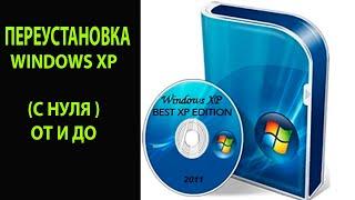 Переустановка windows xp с диска (С НУЛЯ) ОТ И ДО
