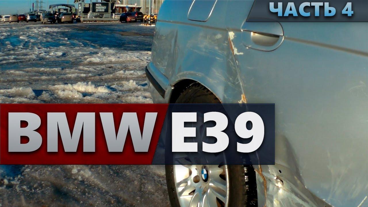 Видеоблог BMW E39 - Готовимся к зиме и ДТП (часть 4)
