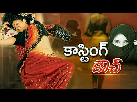 Casting Couch Culture in Telugu Film Industry || No.1 News