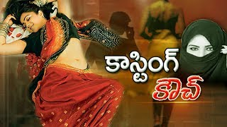 Casting Couch Culture in Telugu Film Industry |...