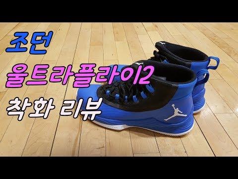 [조던] 울트라플라이2 착화리뷰 (Jordan Ultra.Fly2 Performance Review)