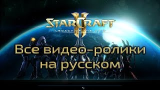 StarCraft 2 - Legacy of the void - Все видеролики на русском 1080р (Игровой фильм)