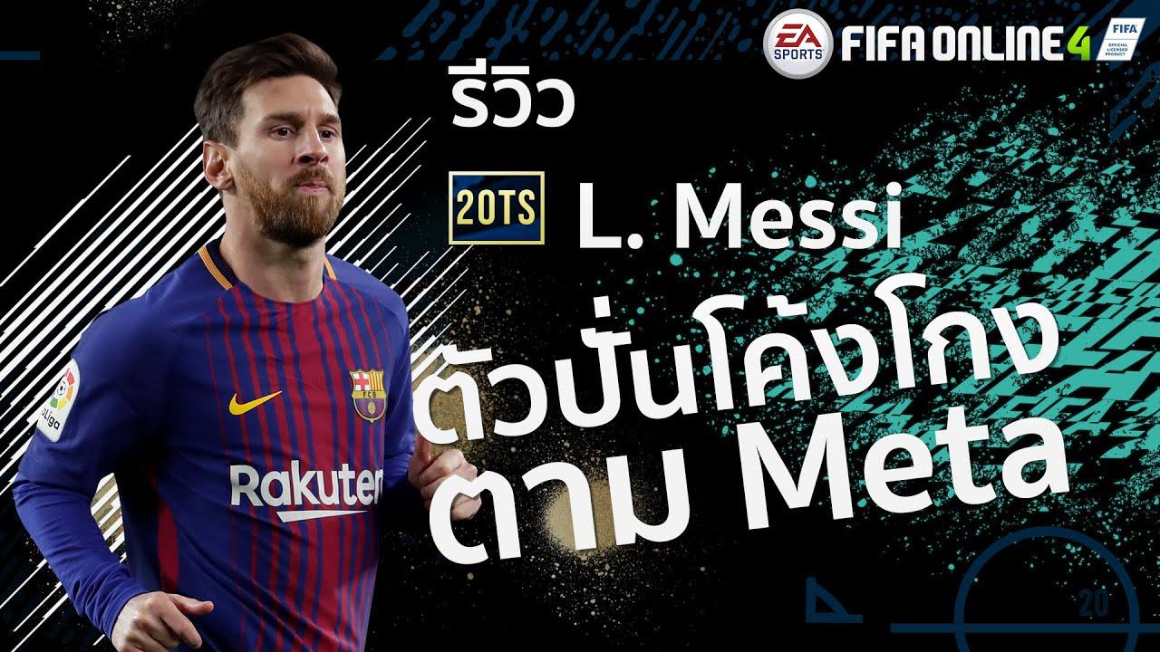 20tots review : L.Messi ปั่นโค้งโกงชิบ FIFA ONLINE 4