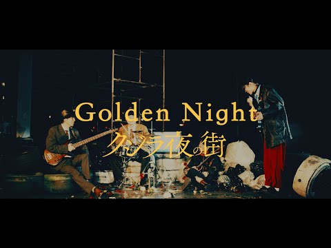 クジラ夜の街「Golden Night」Music Video