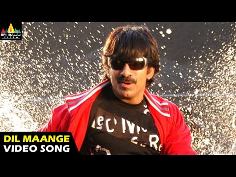 Krishna Songs | Dil Mangey More Video Song | Ravi Teja, Trisha | Sri Balaji Video