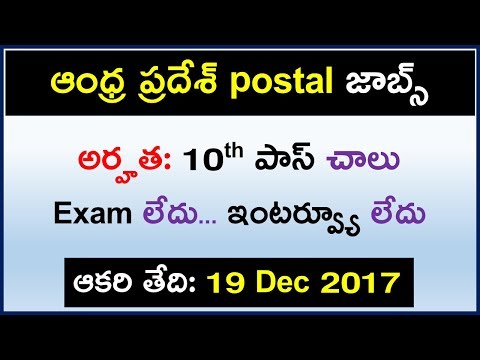 Andhra Pradesh Postal Gramin Dak Sevak Jobs Recruitment Notification in Telugu 2017 | New GDS Jobs