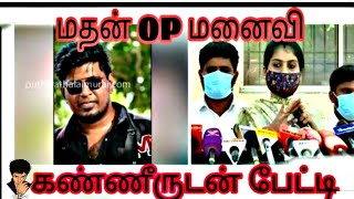MADAN WIFE CRIED IN INTERVIEW | ALL FAKE EVIDENCE | NO OWN HOUSE  #madanop #madanwife