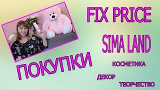 Фикс прайс/сима ленд покупки для дома/косметика/творчество