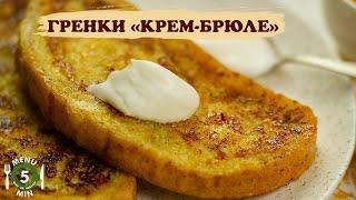 Гренки с яйцом и молоком «Крем брюле» - рецепт пошаговый от menu5min