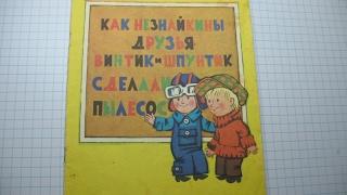 Николай Носов. Как Незнайкины друзья Винтик и Шпунтик сделали пылесос.