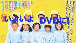 タニマチ金魚第2回公演『誕生!劇団くすみちゃん』DVD発売! 今回は全...