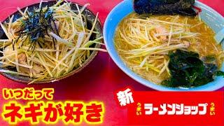 【大食い】ラーメンショップのネギ好きに送る新しいネギの食べ方‼️【大胃王】【マックス鈴木】