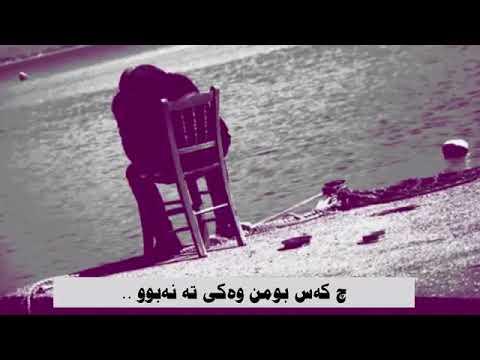 Morteza Pashaei- To Rafti - ب زاڕاڤێ بادینی