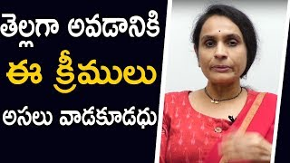 instant fairness side effects || Dermatologist suggestion ||  Beauty Tips Telugu