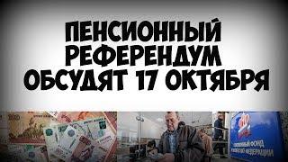 Пенсионный референдум обсудят 17 октября