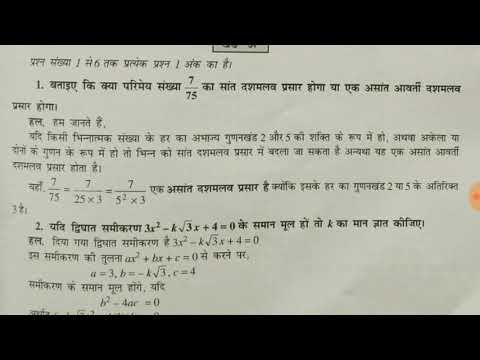 Class 10 Maths Model Paper 2018 | Annual Exam | SA2