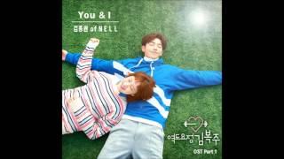 [Vietsub-Kara-Hangul] You & I - NELL | Kim Jong Wan (김종완)