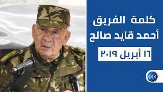 شاهد .. كلمة رئيس أركان الجيش الجزائري