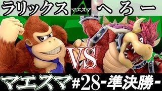 ぜひチャンネル登録宜しくお願い致します!!☆ 2019/05/05 【スマブラSP】 マエスマ#28 Ver.3.0.1 / Maesuma#28【Super Smash Bros Ultimate - Online Tournaments】...