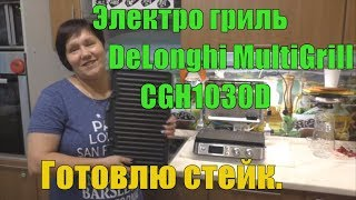 Электро гриль DeLonghi MultiGrill CGH1030D ,готовлю стейк.