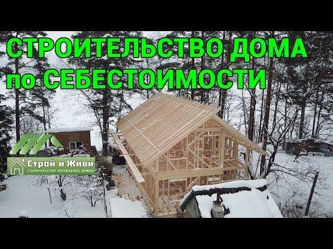Строительство каркасного дома по себестоимости. Силовой каркас. СССР. Строй и Живи.
