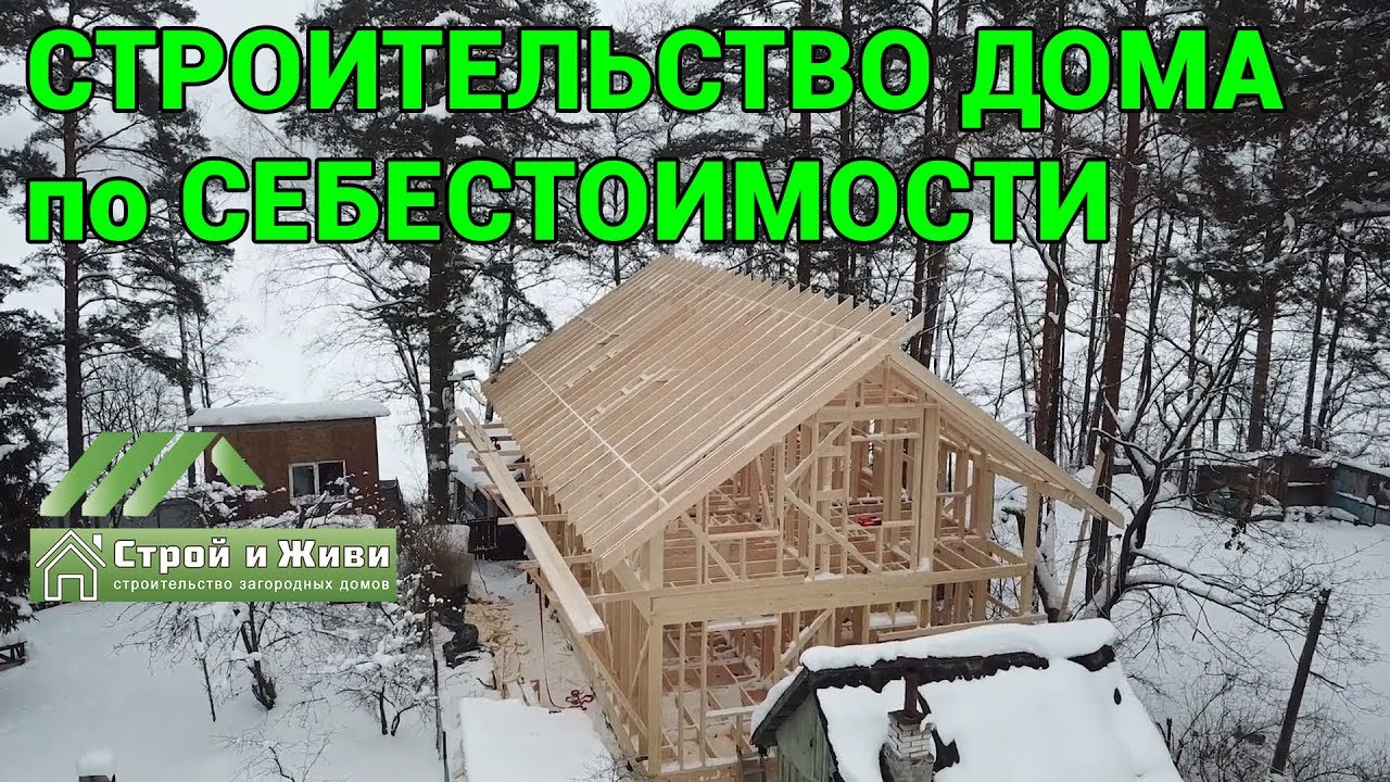 Строительство каркасного дома по себестоимости. Силовой ...
