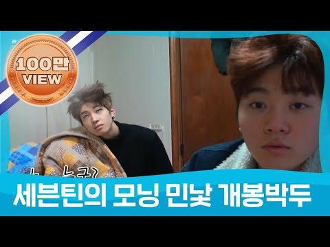 (17's One fine day EP.2) SEVENTEEN In the morning