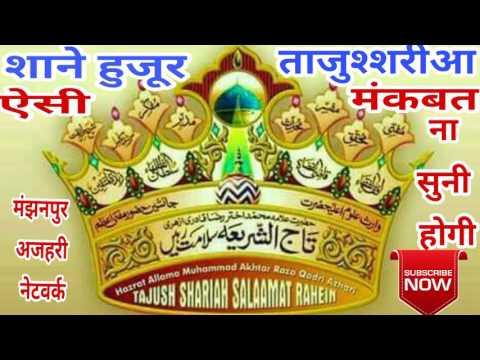 Dil bareilly jaan hai akhtar Raza new manqabat Shane huzoor taajushshariah