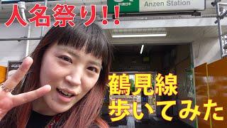 【語り歩き】鉄道で癒されたい彼女が人名祭りの鶴見線駅を巡ってみた