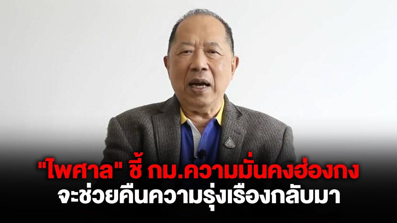 """""""ไพศาล"""" ชี้ กม.ความมั่นคงฮ่องกงจะช่วยคืนความรุ่งเรืองกลับมา เชื่อเป็นผลประโยชน์ร่วมกันของชาวโลก"""