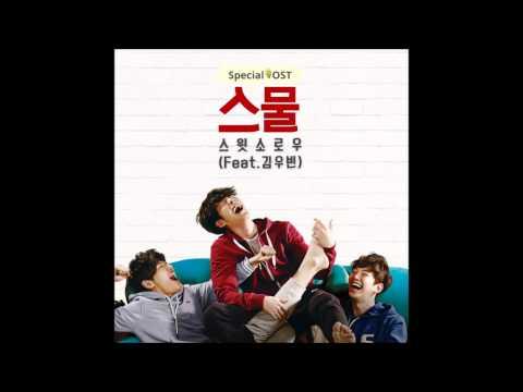 스물 OST 스윗소로우 (Sweet Sorrow) - 스물 (Twenty) (Feat. 김우빈)