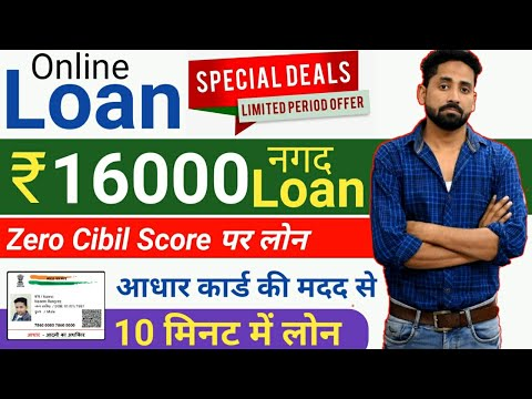 zero-cibil-score-पर-लोन---₹16000-instant-loan,-loans-for-bad-credit-instant-approval-|-payme-india