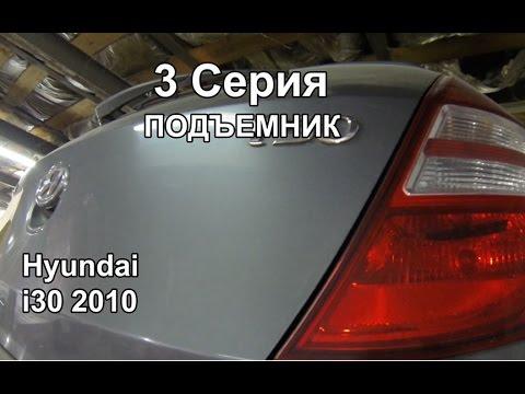 Подъемник Hyundai i30. Слабые места 3 Серия
