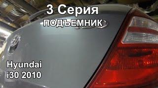 Подъемник: Hyundai i30. Слабые места (3 Серия)